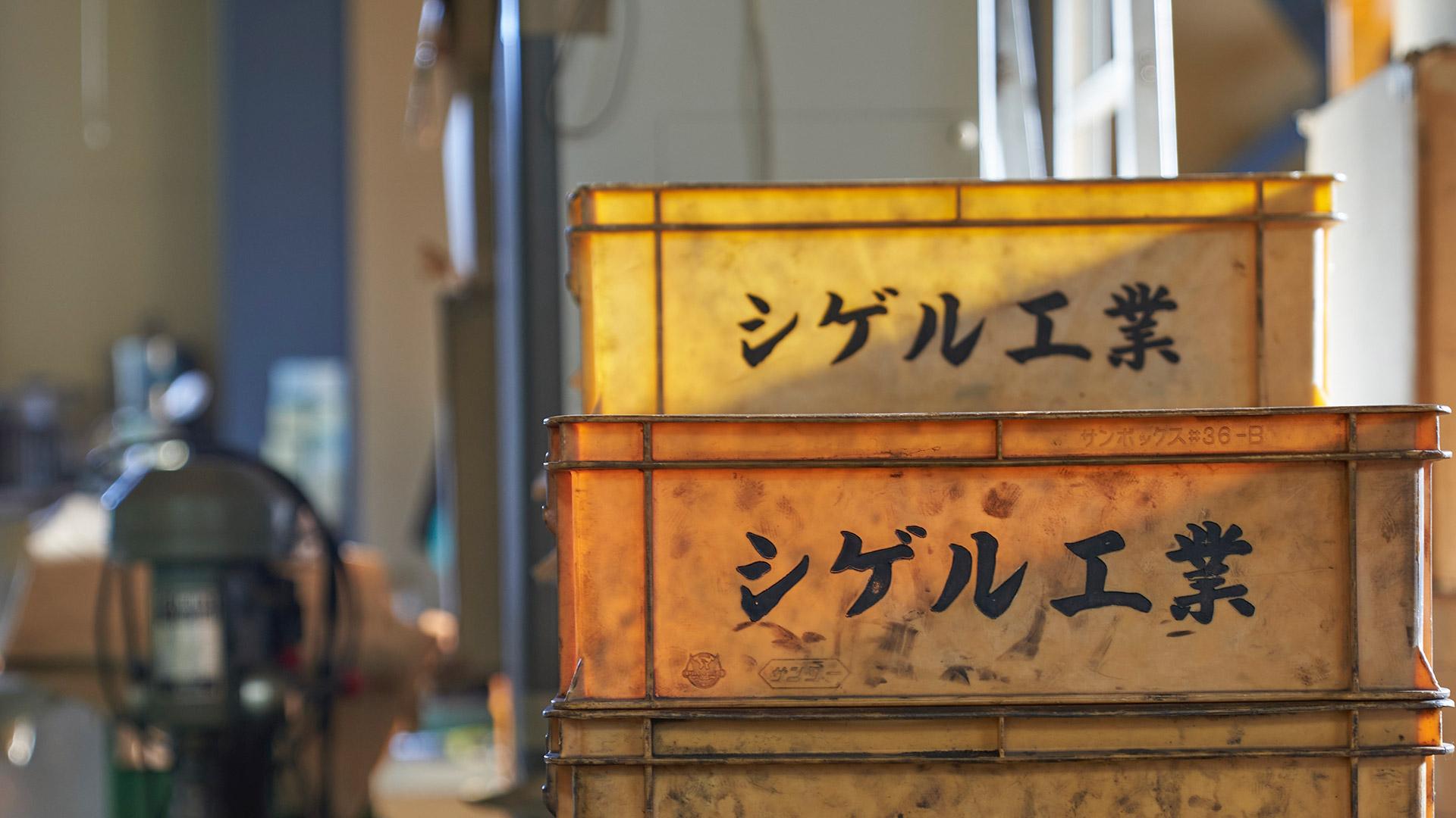 プロ用理美容はさみ国内生産本数No.1を誇る新潟県燕市のシゲル工業